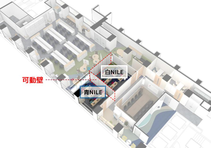 普段は可動壁で、青(ブルー)NILEと白(ホワイト)NILE、執務スペースとを区切っていますが、可動壁を移動させてひと続きの大きなスペースにできます。