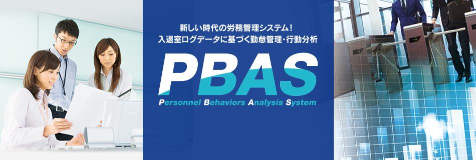 新しい時代の労務管理システム! 入退室ログデータに基づく勤怠管理・行動分析『PBAS(Personnel Behaviors Analysis System)』